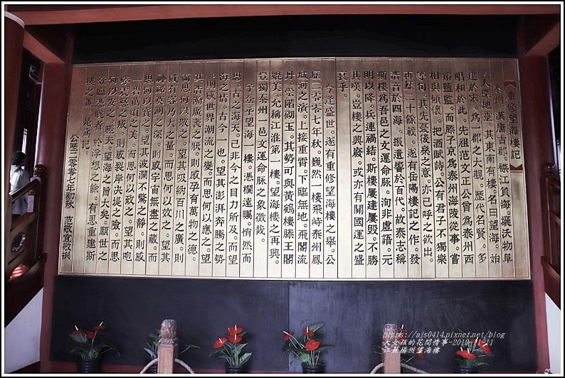 江蘇揚州望海樓-2019-11-33.jpg