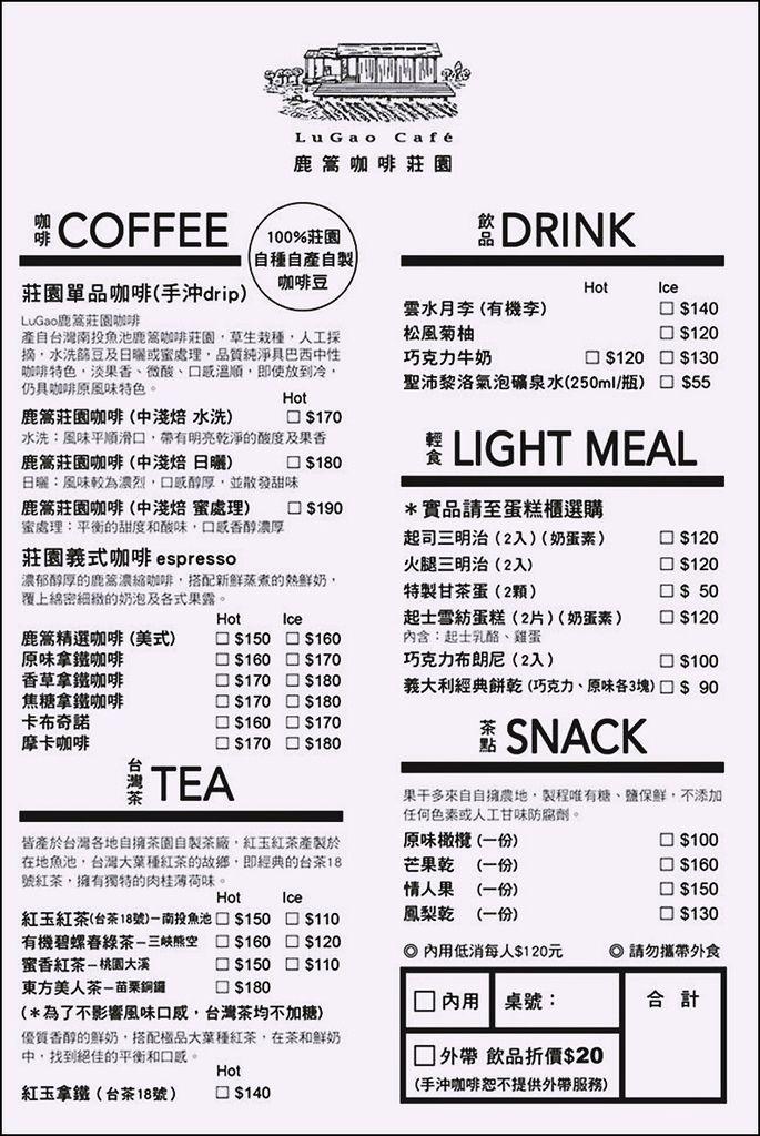 鹿篙咖啡莊園菜單.jpg