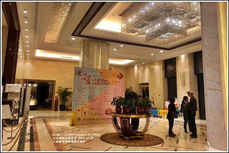 江蘇揚州明發國際大酒店-2019-11-08.jpg