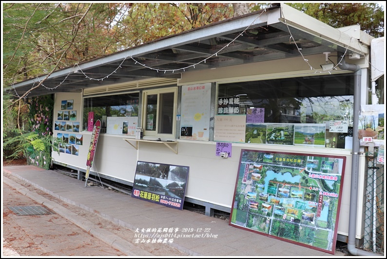 雲山水植物農場-2019-12-63.jpg