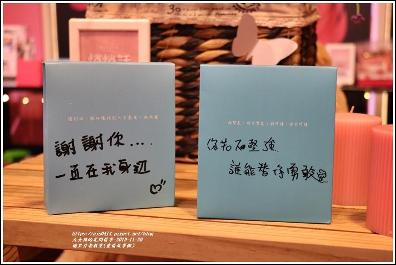 埔里月老教堂(愛情故事館)-2019-11-18.jpg