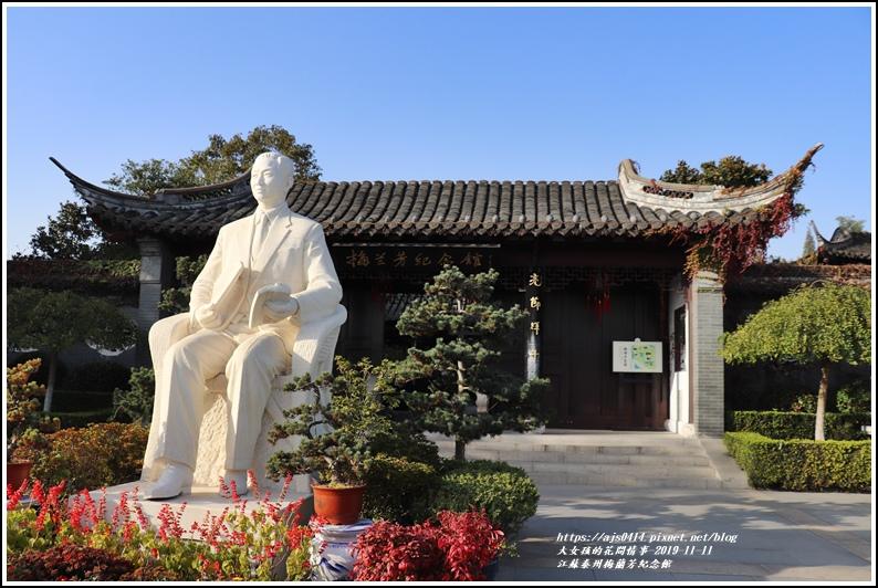 江蘇泰州梅蘭芳紀念館-2019-11-10.jpg