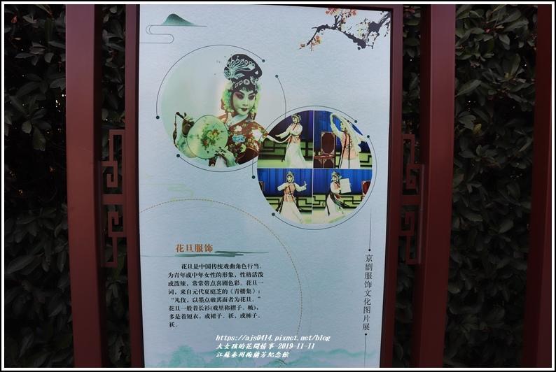 江蘇泰州梅蘭芳紀念館-2019-11-12.jpg