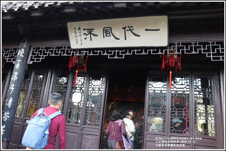 江蘇泰州梅蘭芳紀念館-2019-11-15.jpg