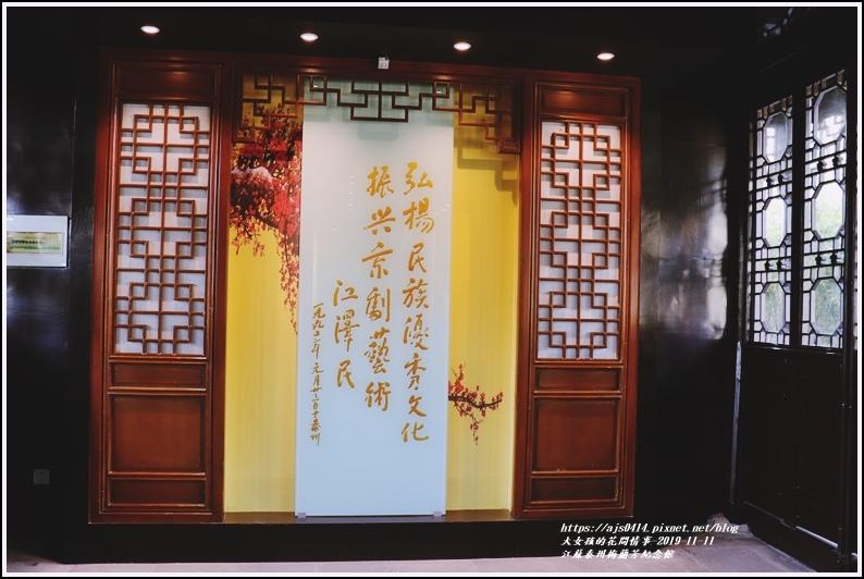 江蘇泰州梅蘭芳紀念館-2019-11-16.jpg