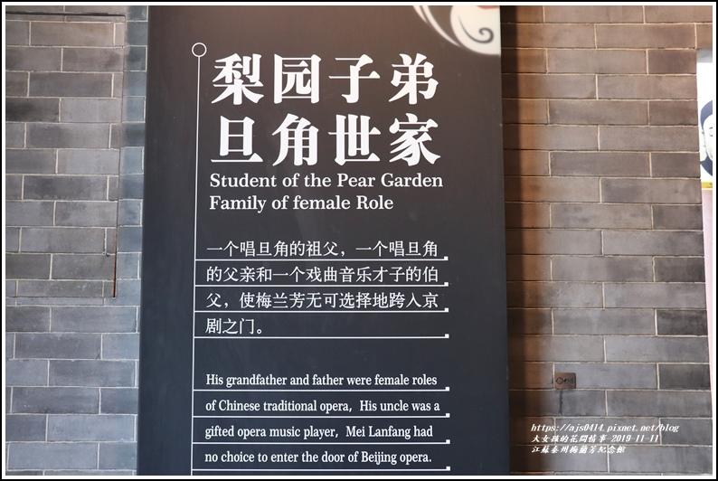 江蘇泰州梅蘭芳紀念館-2019-11-23.jpg