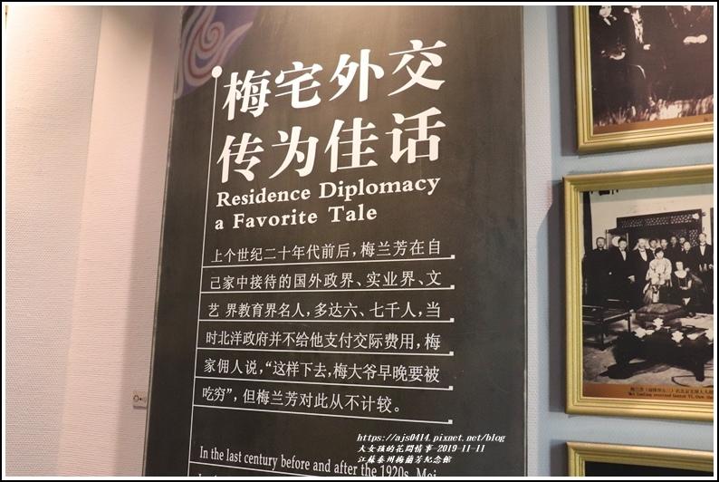 江蘇泰州梅蘭芳紀念館-2019-11-33.jpg