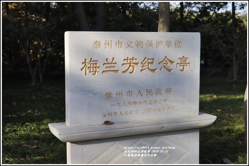 江蘇泰州梅蘭芳紀念館-2019-11-46.jpg