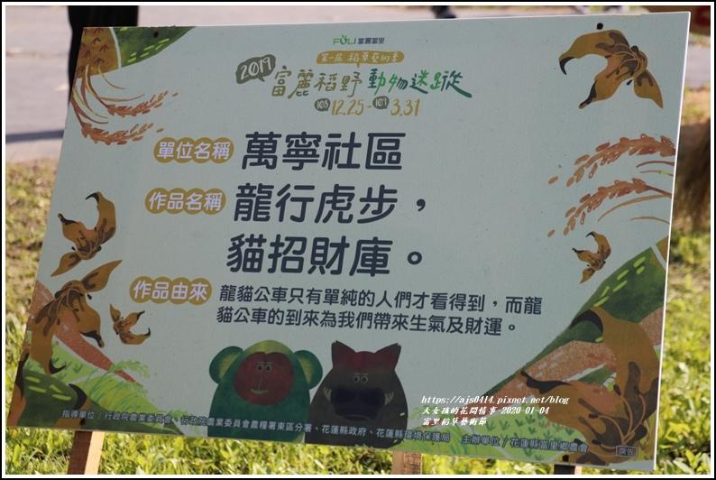 富里鄉稻草藝術節-2020-01-36.jpg