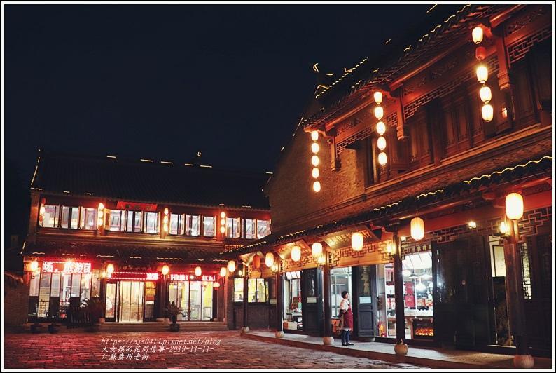 江蘇泰州老街-2019-11-14.jpg