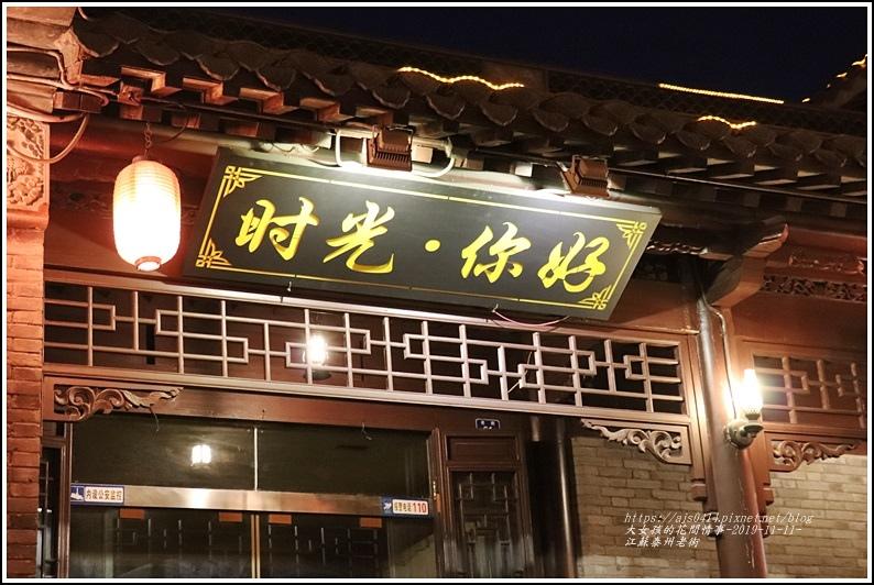 江蘇泰州老街-2019-11-18.jpg