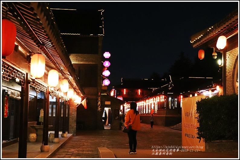 江蘇泰州老街-2019-11-17.jpg