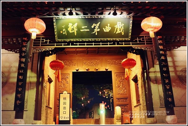 江蘇泰州老街-2019-11-19.jpg