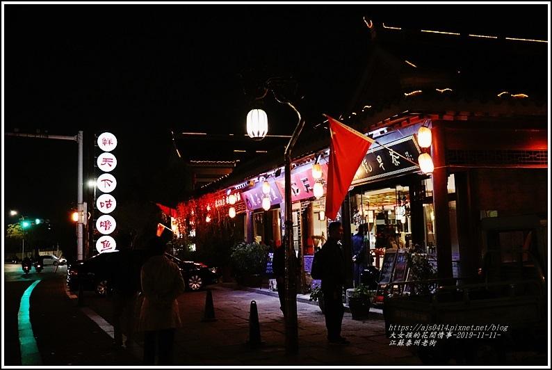 江蘇泰州老街-2019-11-23.jpg