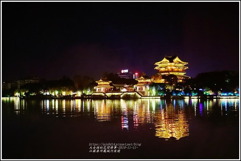 江蘇泰州鳳城河夜遊-2019-11-04.jpg