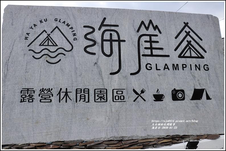 海崖谷-2020-01-01.jpg