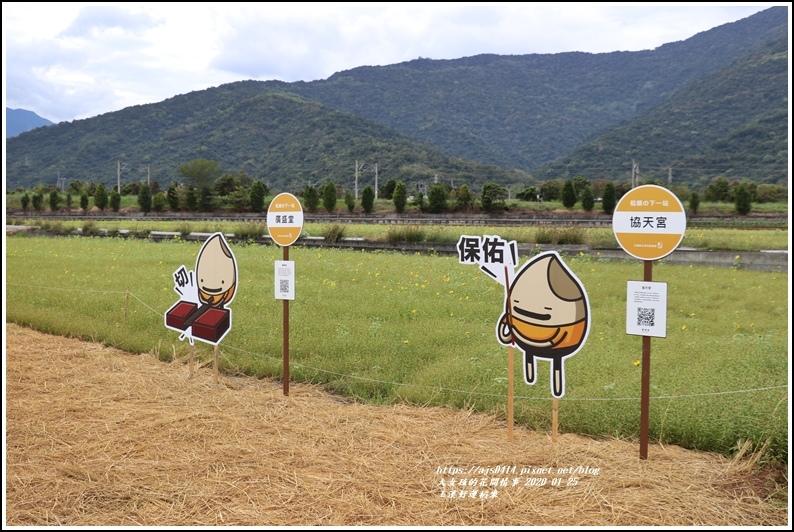 玉溪好運稻來-2020-01-13.jpg