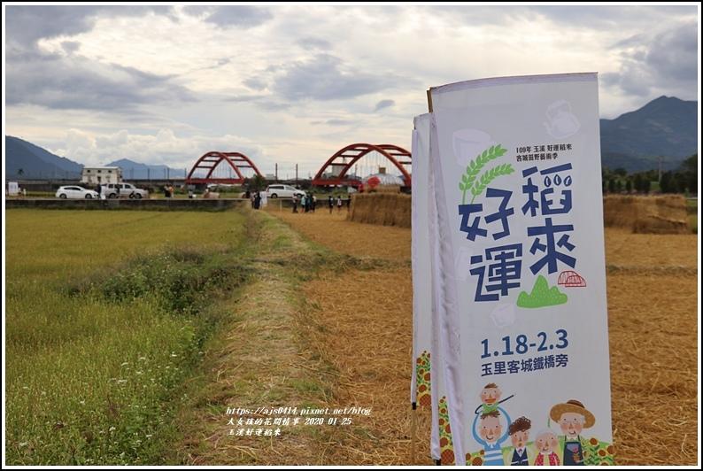玉溪好運稻來-2020-01-22.jpg