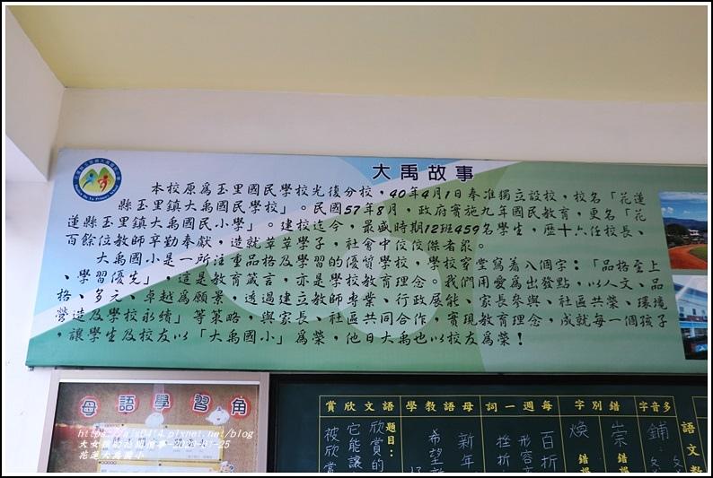 花蓮大禹國小-2020-01-32.jpg