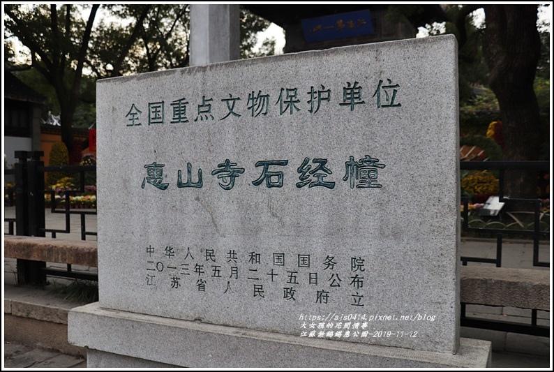 江蘇無錫錫惠公園-2019-11-10.jpg