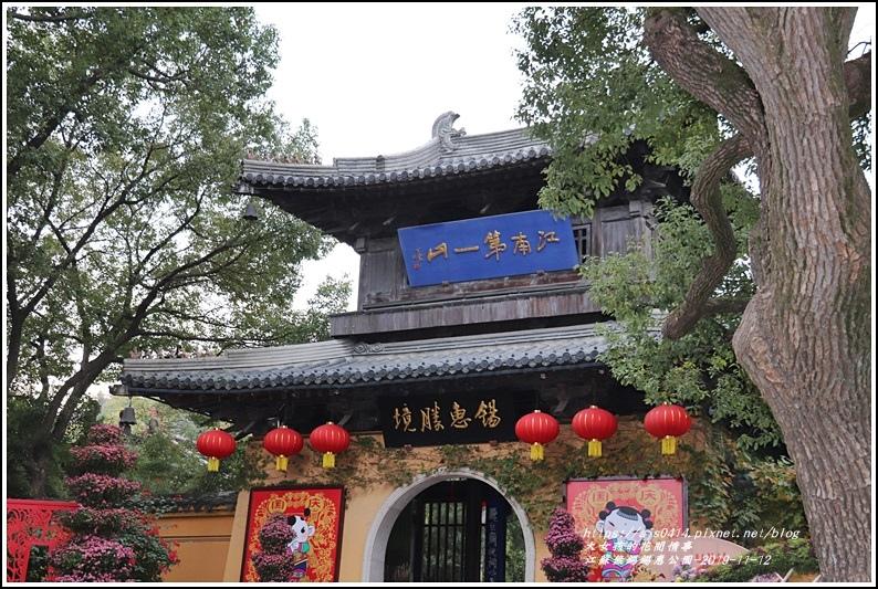 江蘇無錫錫惠公園-2019-11-11.jpg