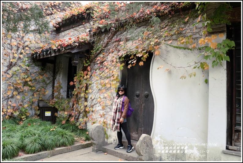 江蘇無錫錫惠公園-2019-11-30.jpg