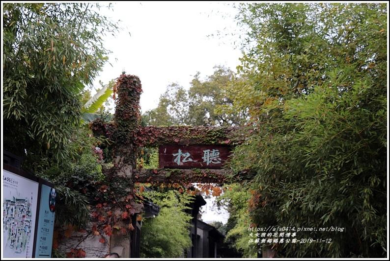 江蘇無錫錫惠公園-2019-11-37.jpg