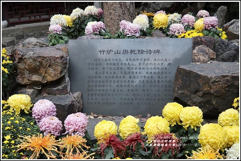 江蘇無錫錫惠公園-2019-11-52.jpg