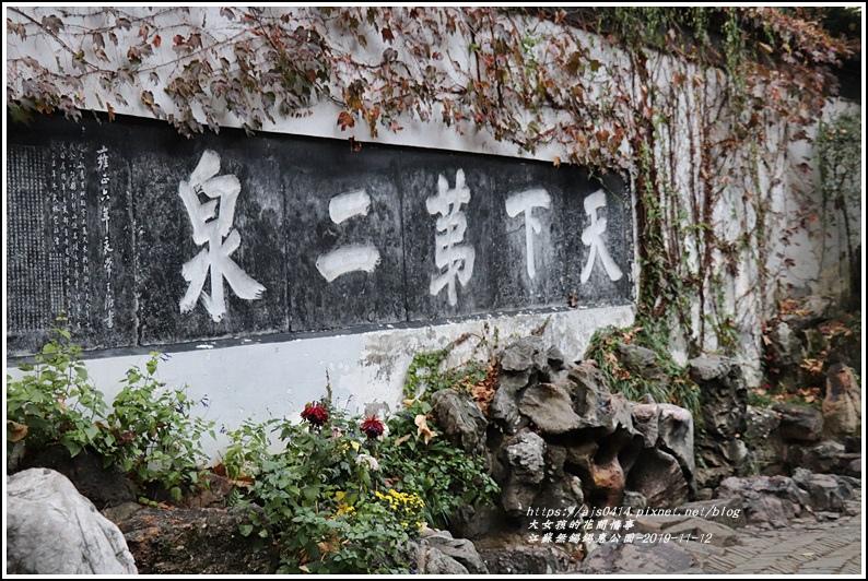 江蘇無錫錫惠公園-2019-11-58.jpg