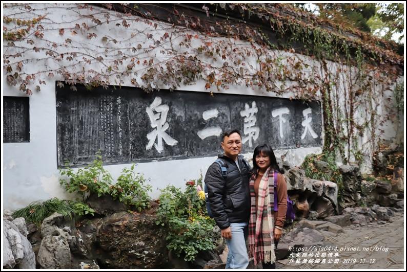 江蘇無錫錫惠公園-2019-11-59.jpg