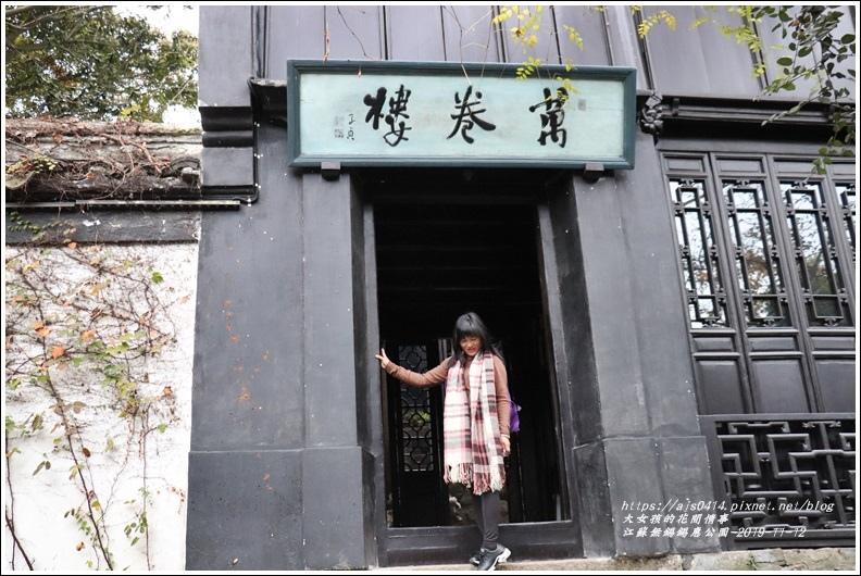 江蘇無錫錫惠公園-2019-11-66.jpg