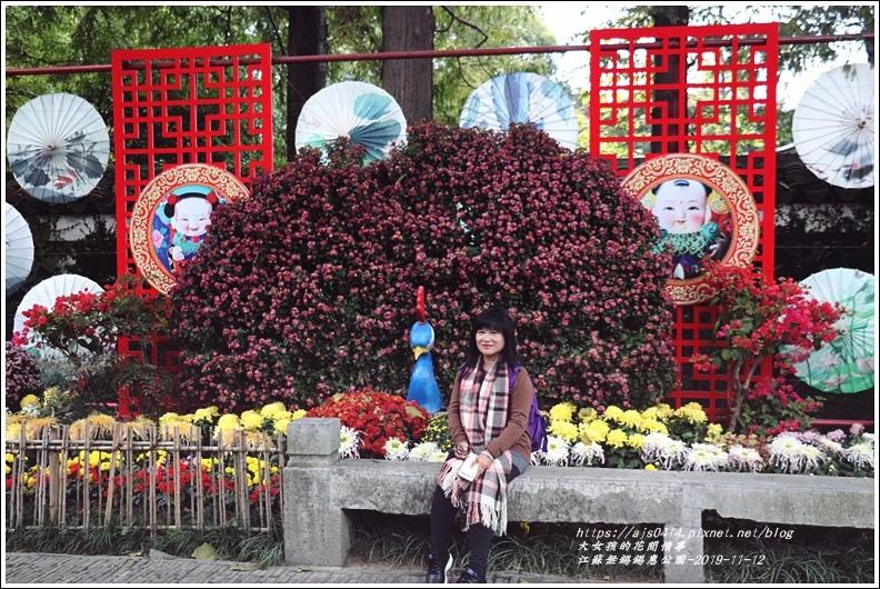 江蘇無錫錫惠公園-2019-11-71.jpg