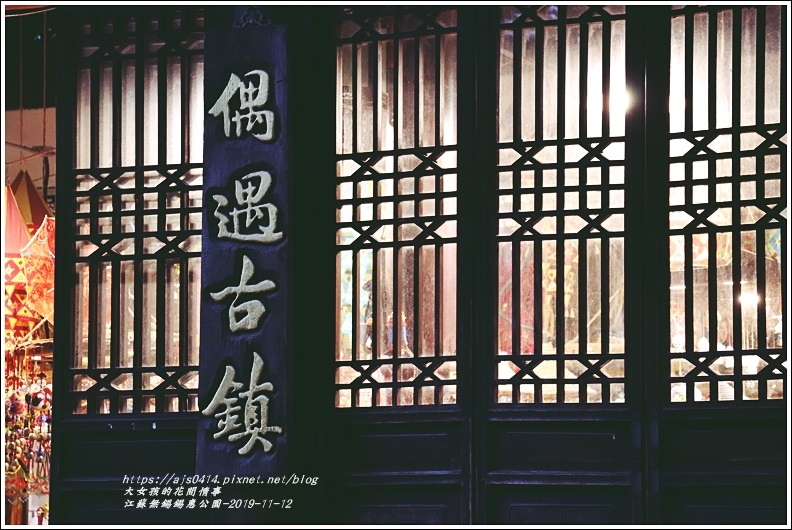 江蘇無錫錫惠公園-2019-11-73.jpg