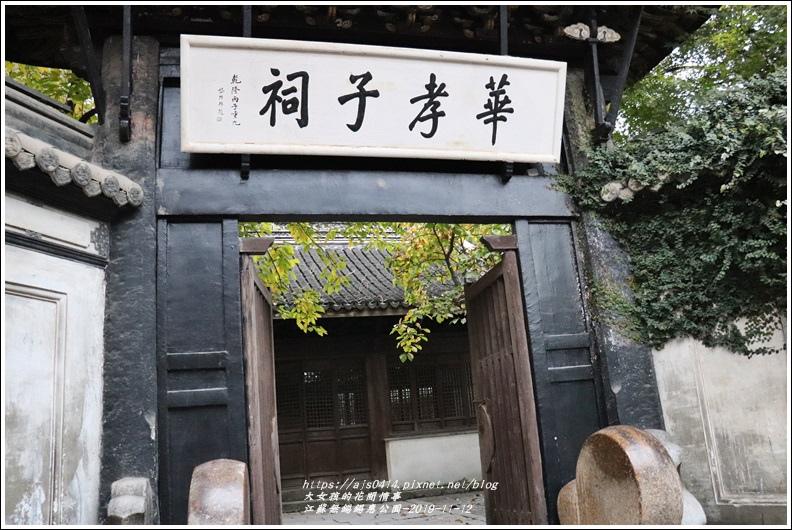 江蘇無錫錫惠公園-2019-11-83.jpg