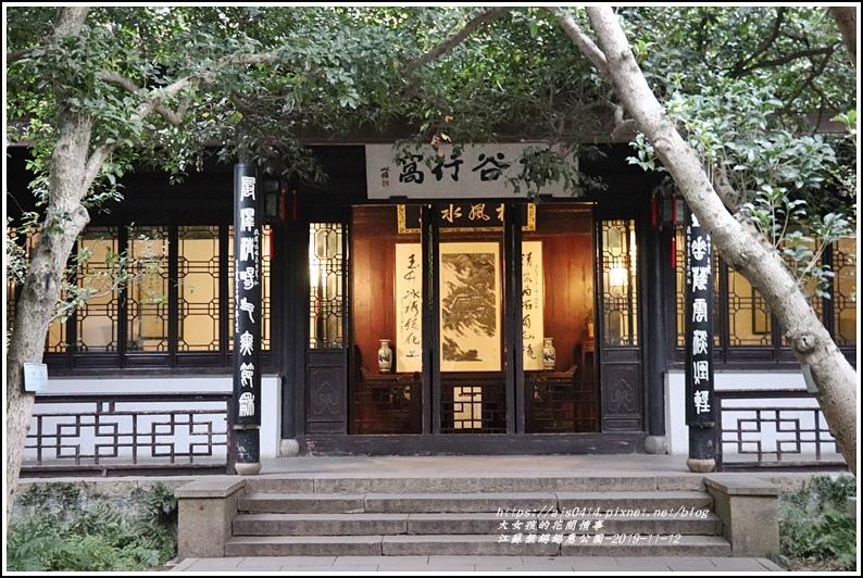 江蘇無錫錫惠公園-2019-11-87.jpg