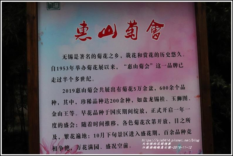 江蘇無錫錫惠公園-2019-11-91.jpg