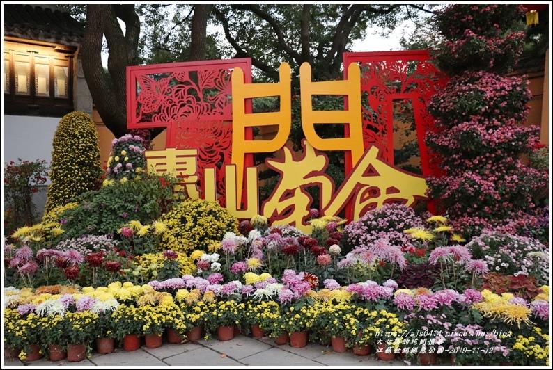 江蘇無錫錫惠公園-2019-11-92.jpg