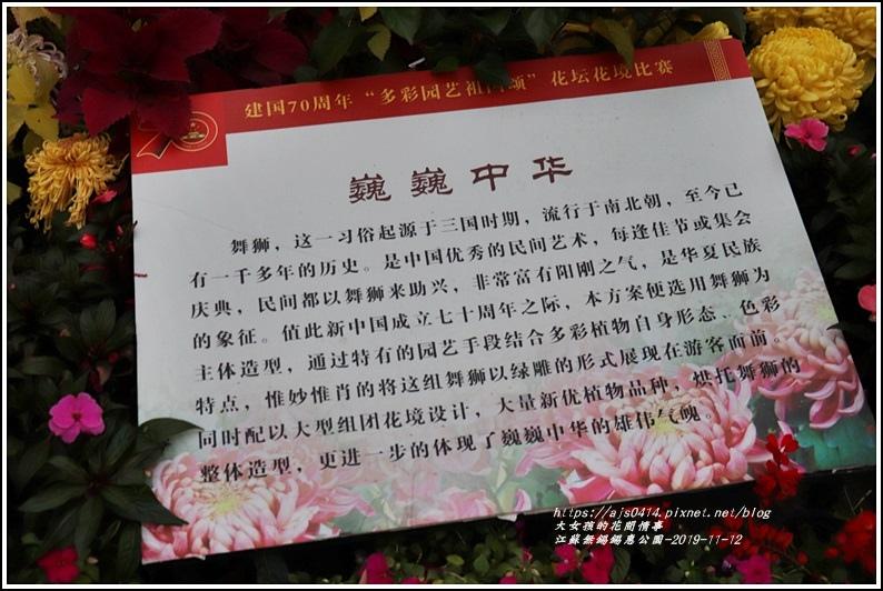 江蘇無錫錫惠公園-2019-11-96.jpg