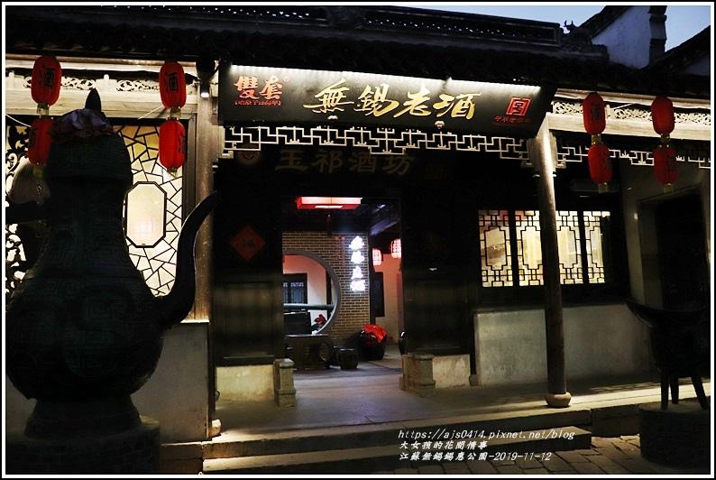 江蘇無錫錫惠公園-2019-11-100.jpg