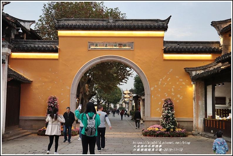 江蘇無錫錫惠公園-2019-11-95.jpg