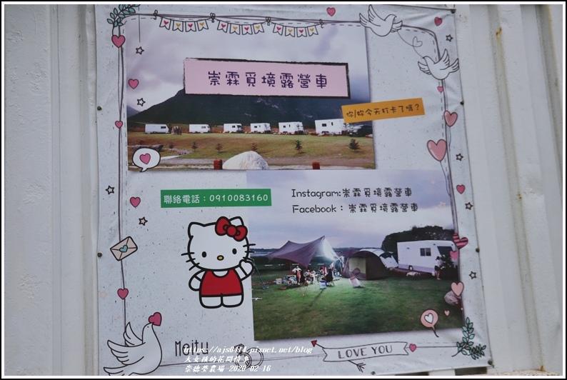 崇德瑩農場-2020-02-29.jpg