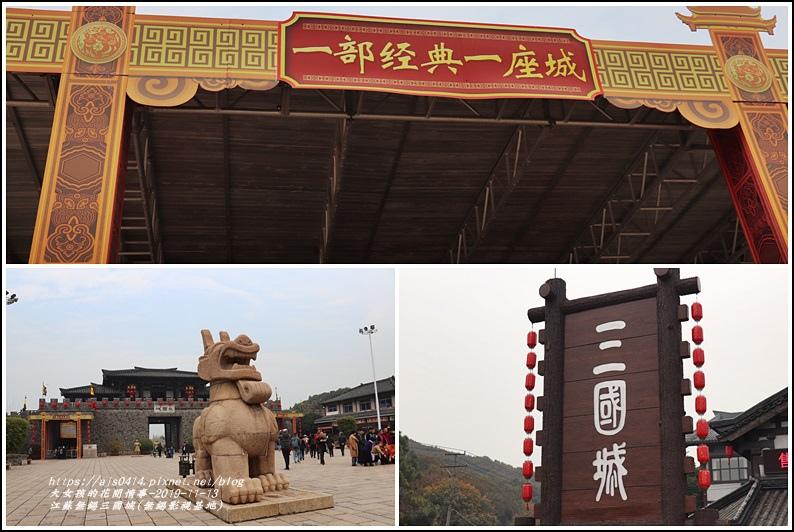 江蘇無錫三國城(無錫影視基地)-2019-11-05.jpg
