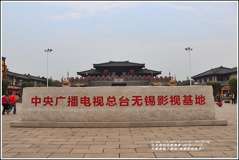 江蘇無錫三國城(無錫影視基地)-2019-11-02.jpg