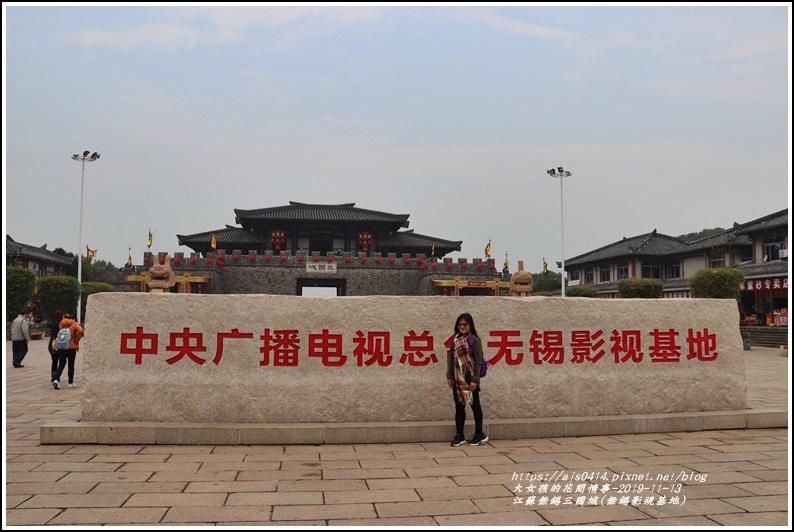 江蘇無錫三國城(無錫影視基地)-2019-11-01.jpg