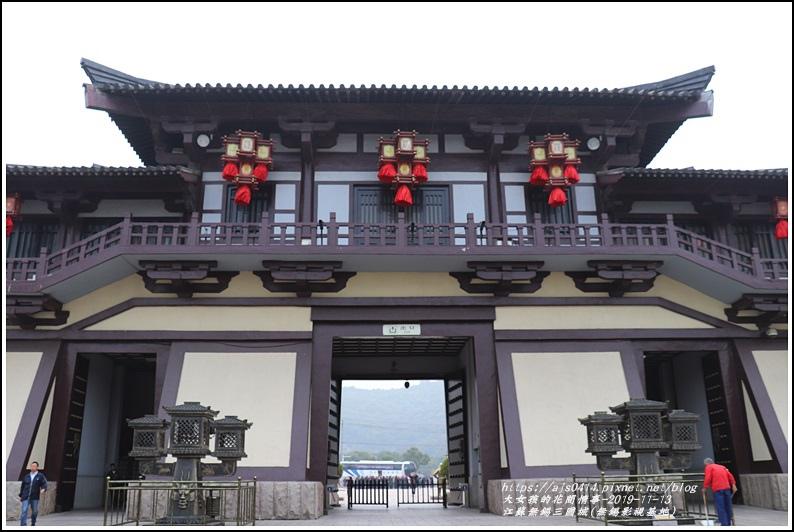 江蘇無錫三國城(無錫影視基地)-2019-11-07.jpg