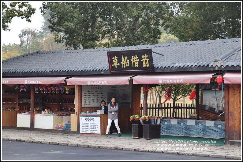 江蘇無錫三國城(無錫影視基地)-2019-11-16.jpg