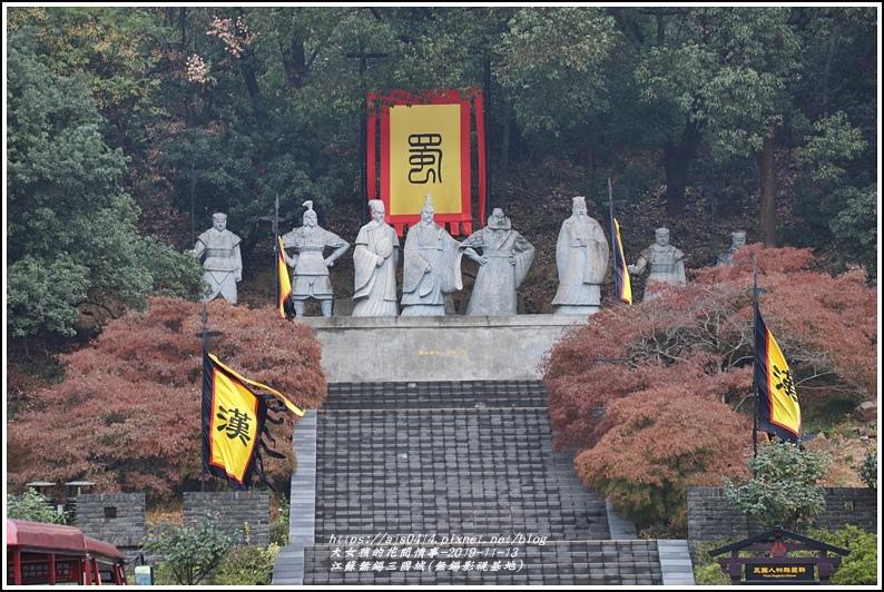 江蘇無錫三國城(無錫影視基地)-2019-11-10.jpg