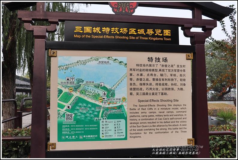 江蘇無錫三國城(無錫影視基地)-2019-11-19.jpg