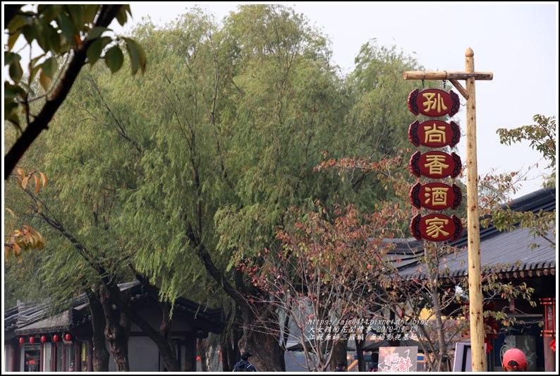 江蘇無錫三國城(無錫影視基地)-2019-11-31.jpg