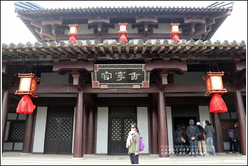 江蘇無錫三國城(無錫影視基地)-2019-11-32.jpg